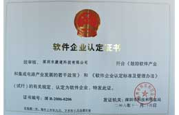 康道科技荣获软件企业认定荣誉证书