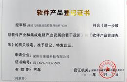 康道科技荣获软件产品登记荣誉证书