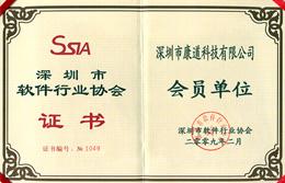 康道科技荣获深圳市软件行业协会荣誉证书