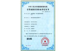 康道科技荣获一体化软件2.0著作权荣誉证书