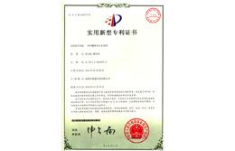 荣获伺服纵切实用型专利证书荣誉证书