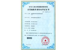 荣获数控抛光软件1.0著作权荣誉证书