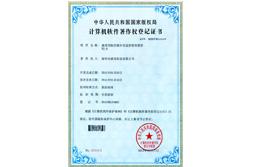 荣获伺服分切软件2.0著作权荣誉证书