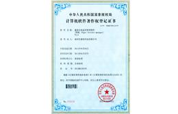 荣获分纸软件2.0著作权荣誉证书