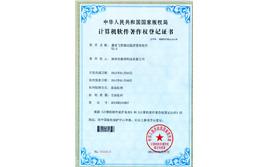荣获飞剪软件2.0著作权荣誉证书