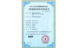 荣获切纸软件3.0著作权荣誉证书