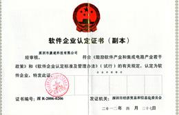 荣获软件企业证书荣誉证书