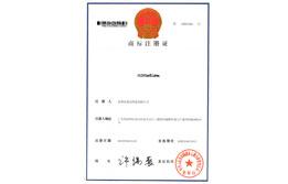 康道智能股份商标专利证书